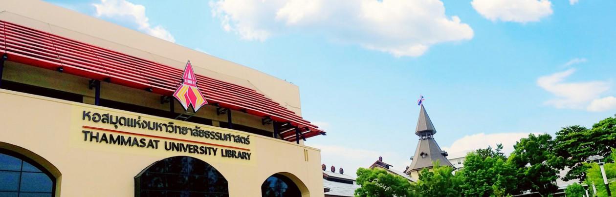 การจัดการความรู้ภายใน หอสมุดแห่งมหาวิทยาลัยธรรมศาสตร์